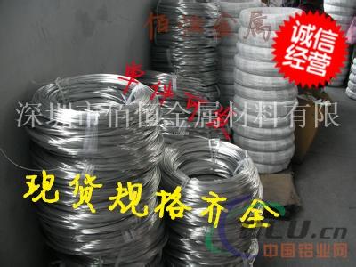 广州5005合金铝线、2024铝合金螺丝线价格