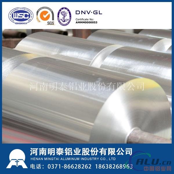 明泰高品质8021 H18 单面光铝箔