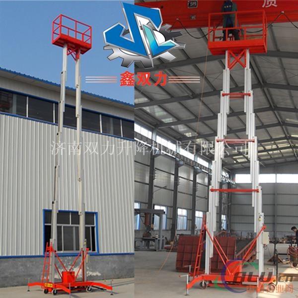 12米铝合金升降机 双柱升降平台