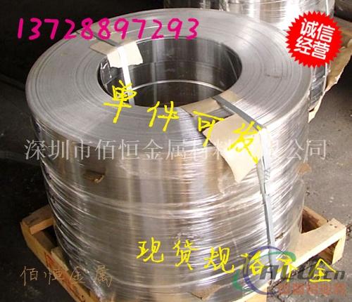 低价直销3003铝带 电缆外包皮专用铝带