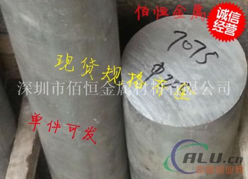 优惠价7075铝棒 可定尺切割  一件可发