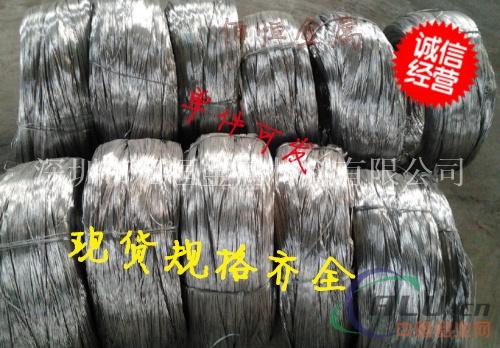 无锡1100高纯铝线 高强度2011铝线