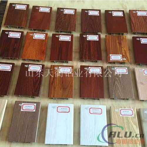 木纹铝型材生产厂家 木纹铝型材