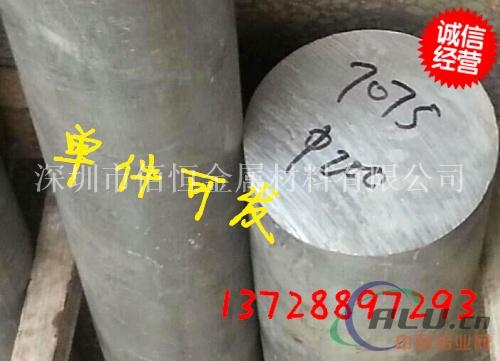 厂家直销7075铝棒 进口7075铝棒 品质保证