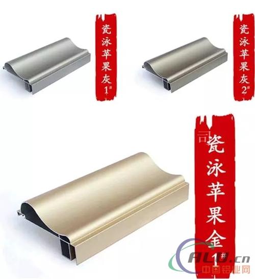 瓷泳铝型材
