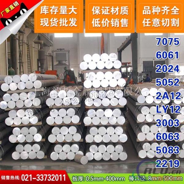 推荐厂家【上海韵哲】4043铝合金4047铝材5005