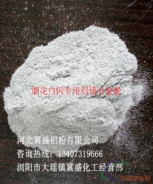 白闪专用铝镁合金粉厂家直销价格优惠