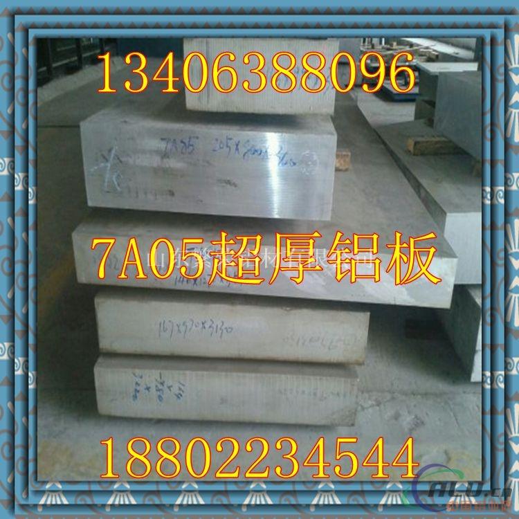 铝板,中厚铝板