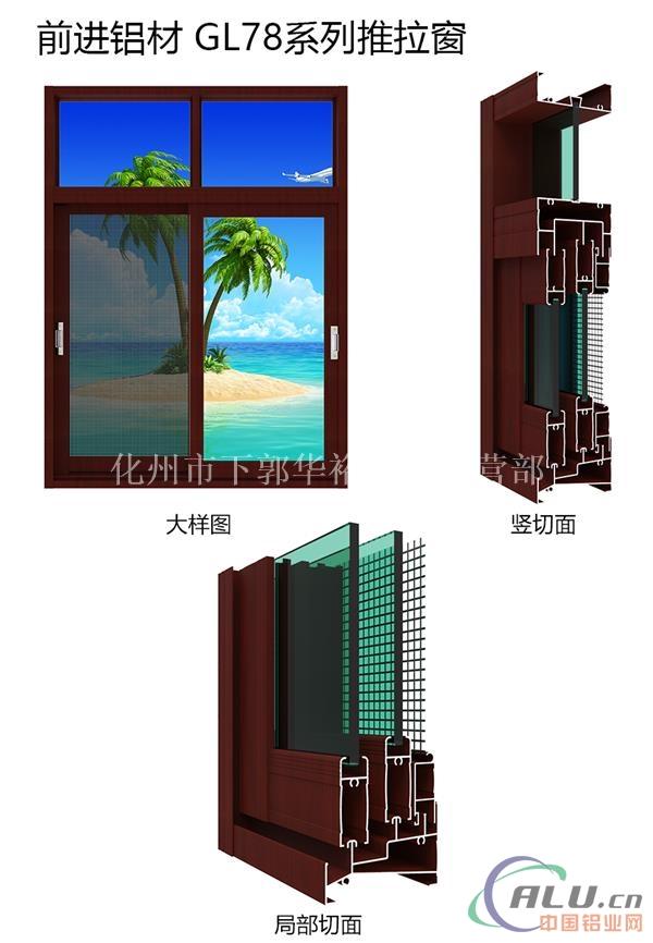 GL78系列铝合金推拉窗型材