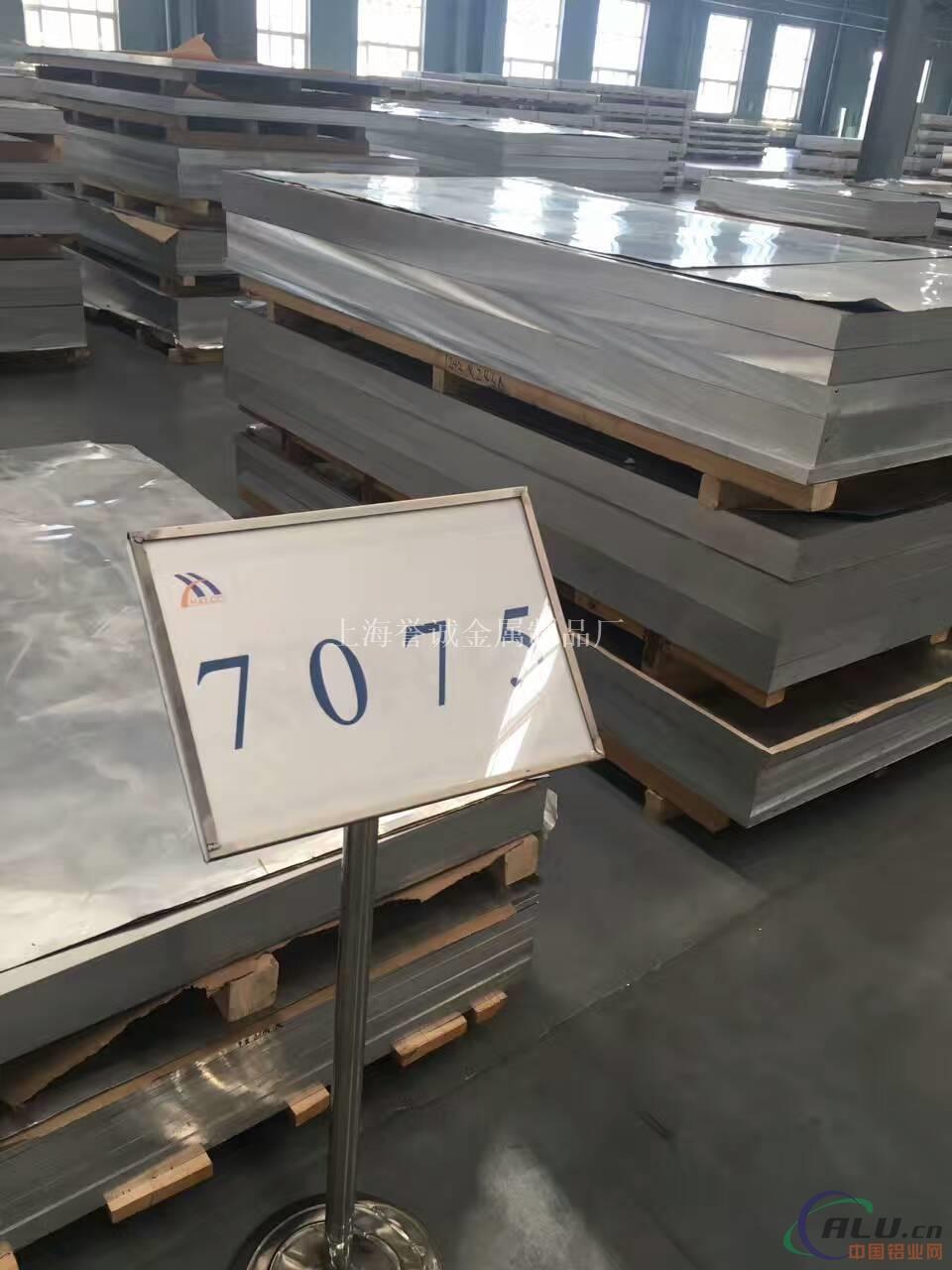 进口航空铝板7075密度