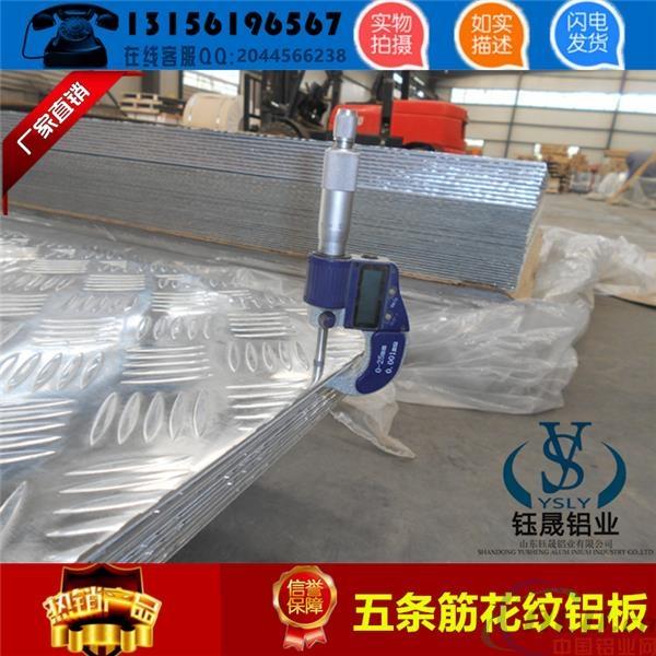 山东省青岛市2.0mm五条筋防滑铝板一个平方几公斤
