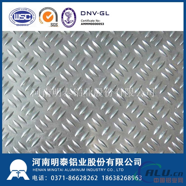 明泰3003防滑花纹铝板 3003铝合金