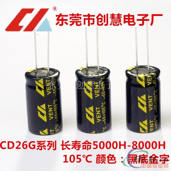 创慧厂家直销铝电解电容50V10UF 511