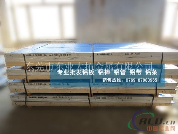 7075模具超硬铝板