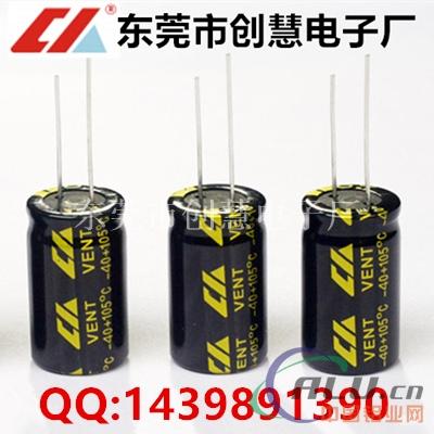 创慧厂家直销长寿命铝电解电容400V 6.8UF