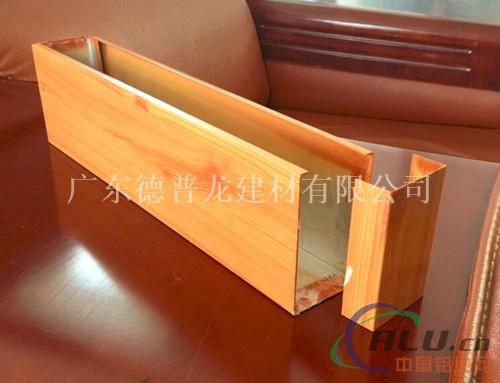 供应木纹U型铝方通天花