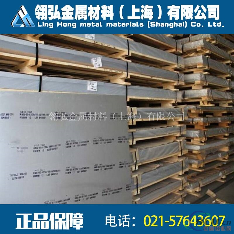 lc4铝板_进口7A04焊接铝板_铝合金板-翎弘金属材料(上海)有限公司