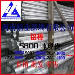 西南铝5754铝棒现货5083船用铝棒5056铝棒