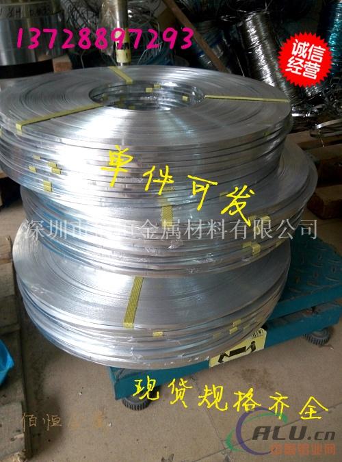 新货6061铝合金带  西南铝1070铝带