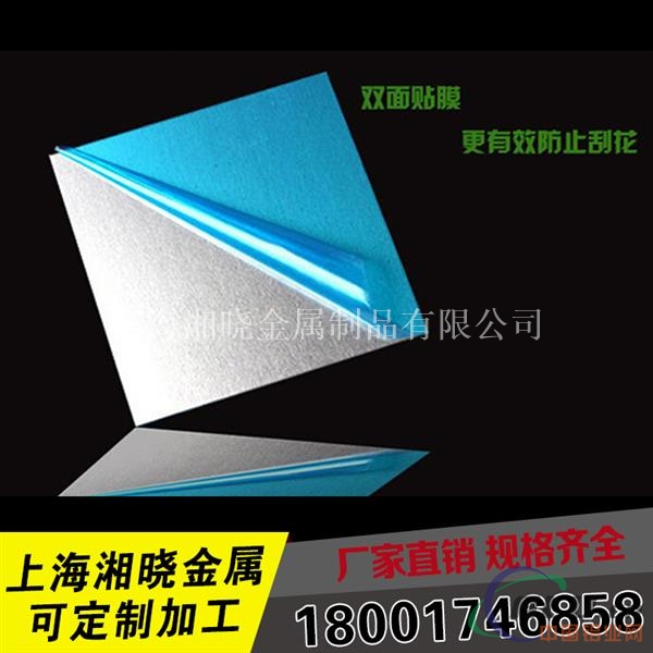 5A02-h32花纹铝板