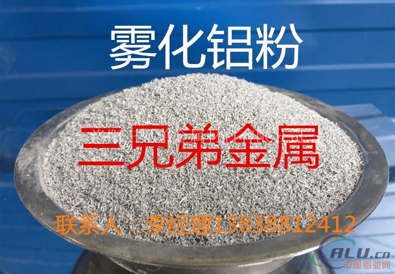 镁碳砖用200目金属铝粉厂家