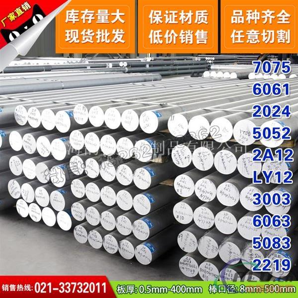 6463铝板6951铝 7001铝材7008铝卷7178