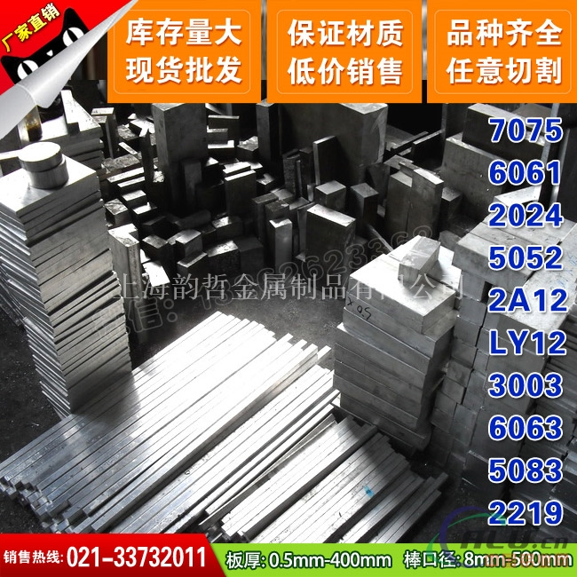 lc4铝板_上海韵哲LC30主营LC4进口LD31铝棒LF4【图】多少钱_生产商厂家_规格 ...