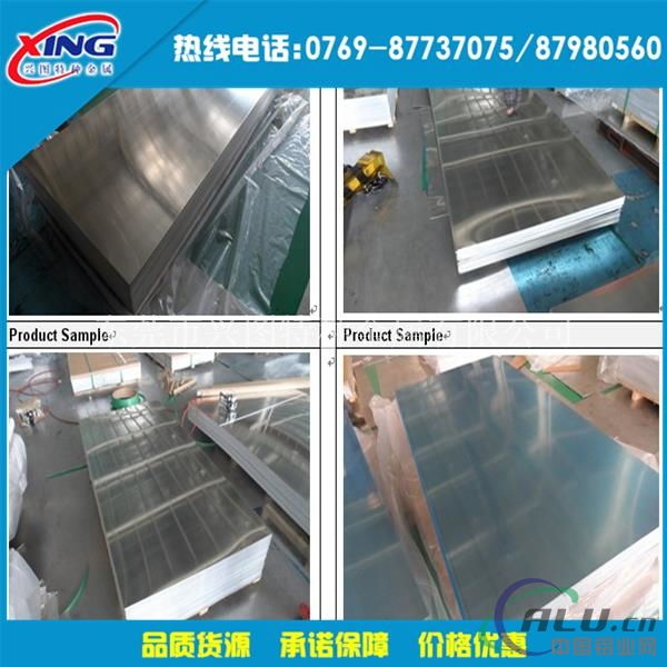批发优质纯铝板1050-H24阳极氧化铝板