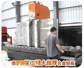 Dongguan Xinhua Sells Russia Forged aluminium board