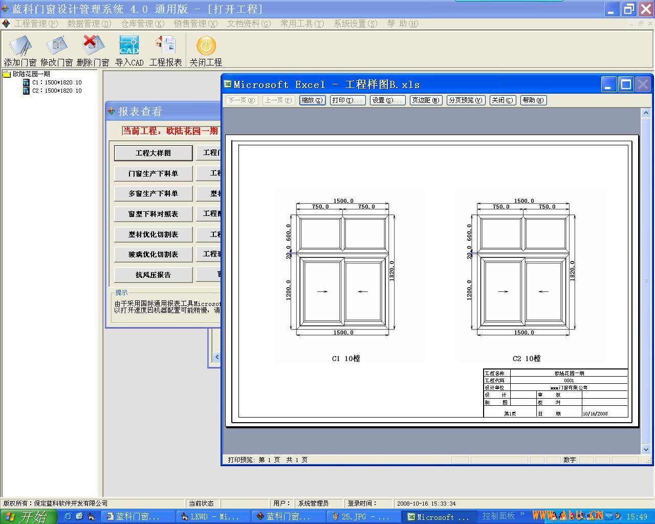 优秀的门窗软件:蓝科门窗设计管理系统