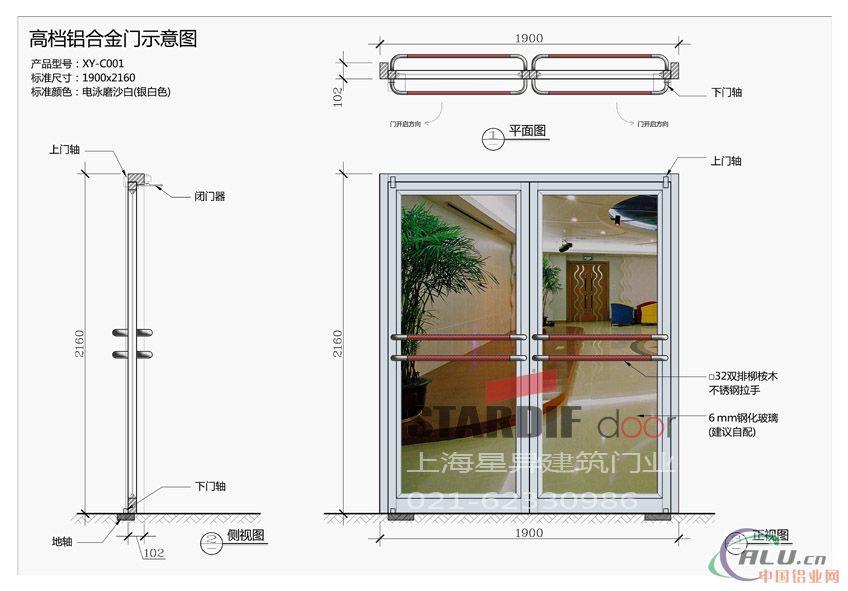 铝合金门安装施工方案18