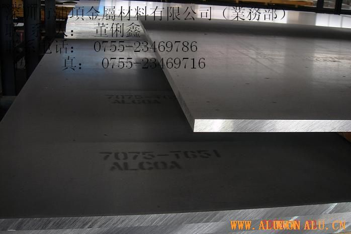进口7075/7050铝合金板材