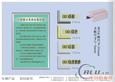 展板边框广告展板边框铝型材广告展板