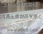 5083H112-ALCOA美国铝材
