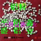 供应炼钢脱氧铝粒,AL99.70铝粒