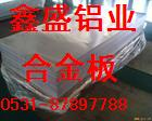 6061、6063、6082铝合金板,铝板加工厂