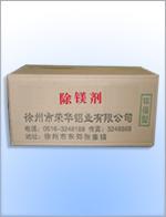Magnesium Remover Agent