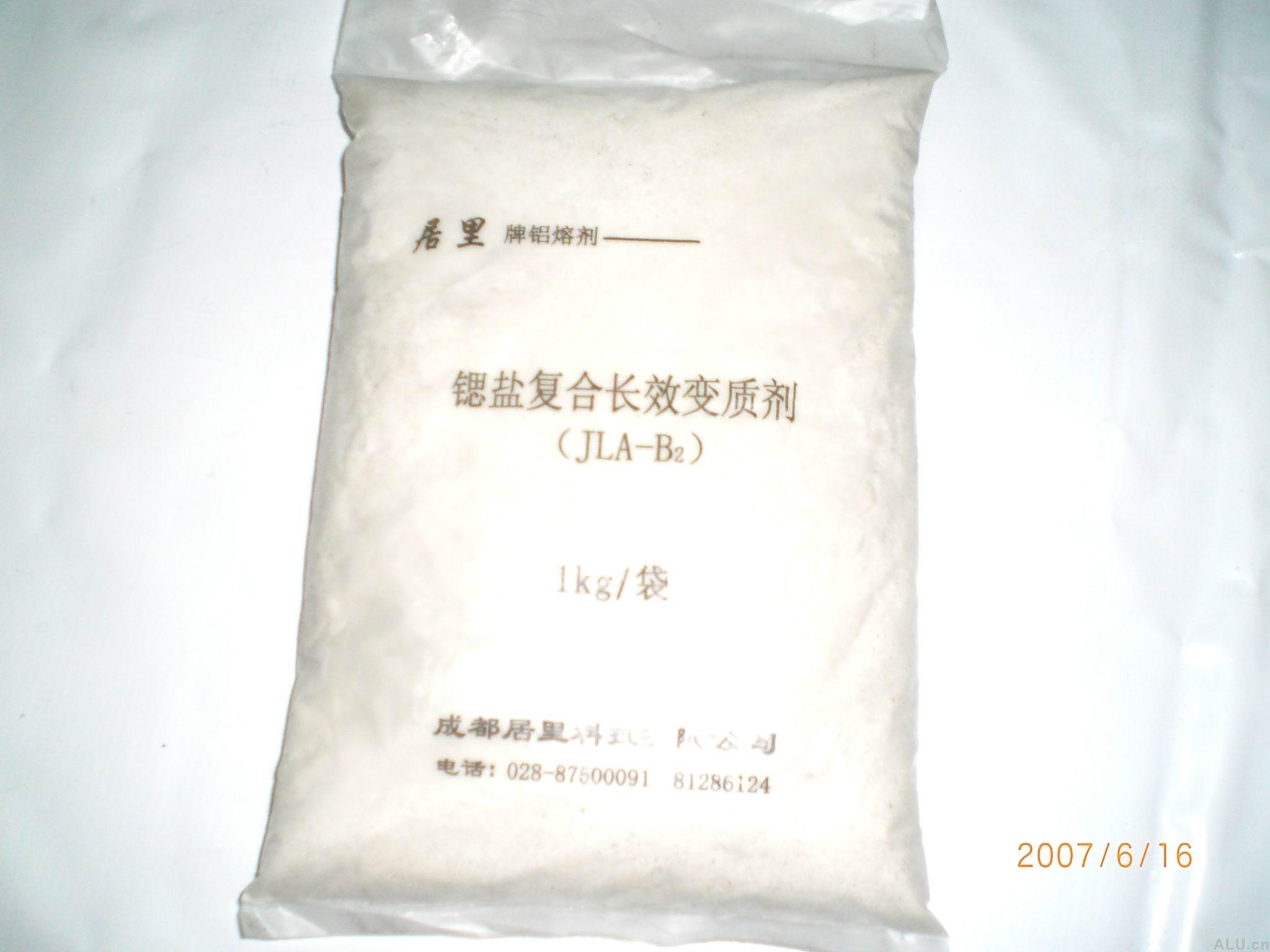 锶盐长效变质剂