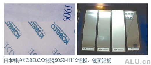 aluminum plate from Japan,mirror aluminum plate