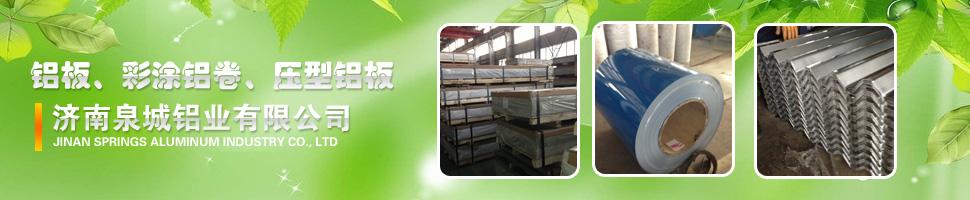 保温防锈铝卷板