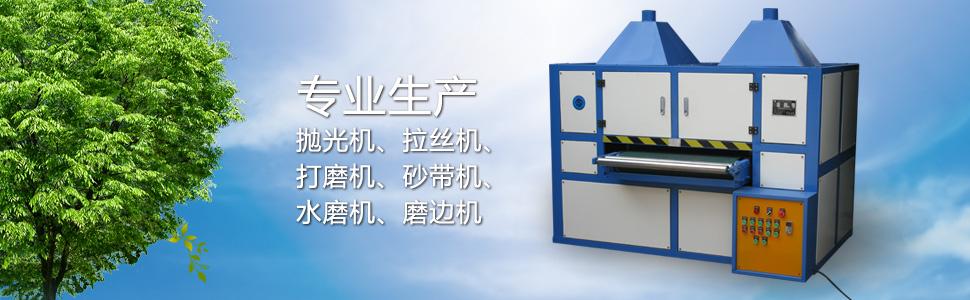 铝型材抛光机