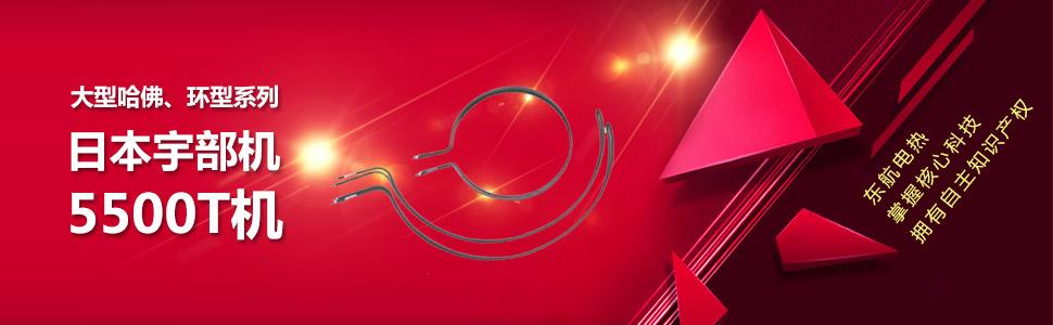 出售进口铜、铝型材挤压机(挤压筒)用电热管