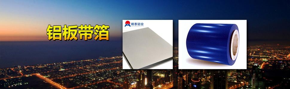 河南明泰铝业股份有限公司
