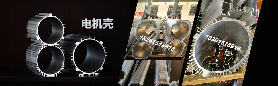 铝合金挤压型材