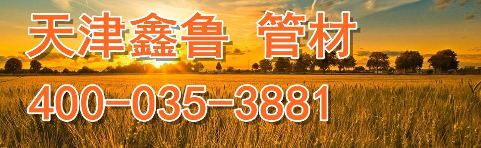 天津鑫鲁铝业有限公司