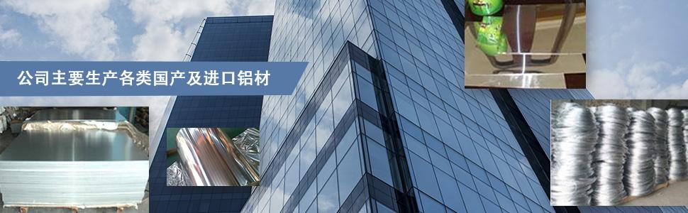 广东万发铝业有限公司
