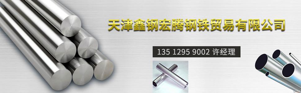 天津鑫钢宏腾钢铁贸易有限公司