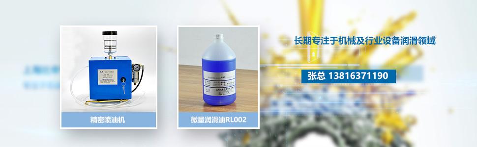 MQL微量润滑设备
