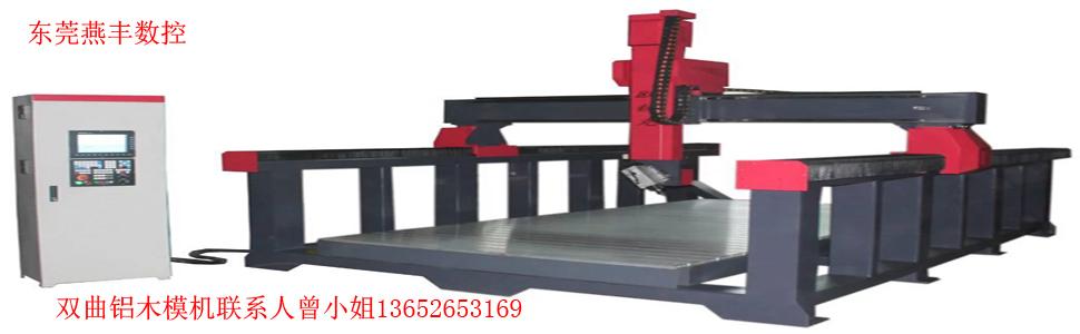 数控铝板切割机