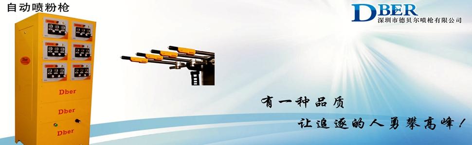 自动静电喷粉枪